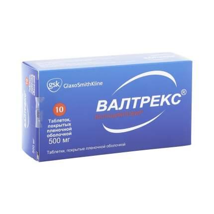 Валтрекс таблетки 500 мг 10 шт.