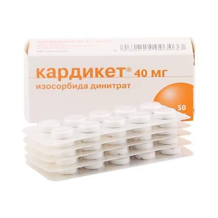 Кардикет таблетки 40 мг 50 шт.