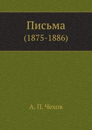 Письма (1875-1886)