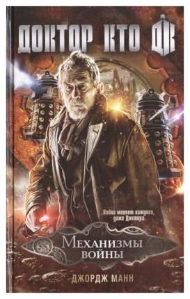 Графический роман Доктор Кто. Механизмы войны