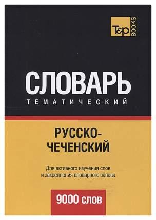 Словарь T&P Books Publishing Русско-Чеченский тематический Словарь. 9000 Слов