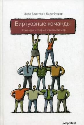 Книга Виртуозные команды