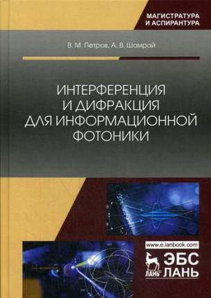 Интерференция и Дифракция для Информационной Фотоники