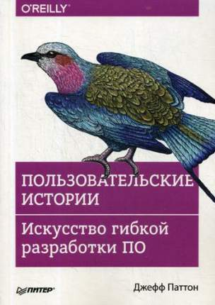 Книга Пользовательские Истори и Искусство Гибкой Разработки по