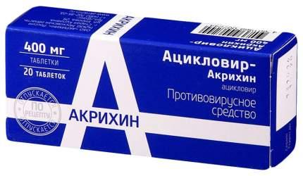 Ацикловир-Акрихин таблетки 400 мг 20 шт.