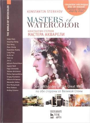 Книга Мастера акварели, Беседы с акварелистами, По обе стороны от Великой Стены