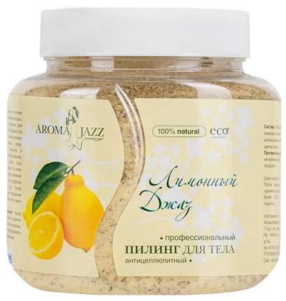 Скраб для тела Aroma Jazz Лимонный джаз 700 мл