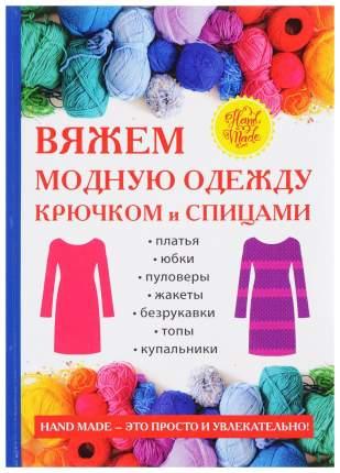 Вяжем Модную Одежду крючком и Спицами