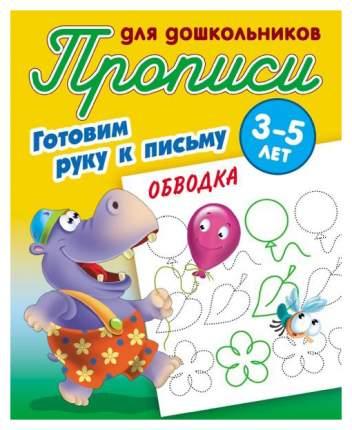 Прописи для Дошкольников, Готовим Руку к письму, Обводка, 3-5 лет