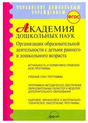 Микляева, Академия Дошкольных наук, С Детьми Дошкольного Возраста (Фгос)
