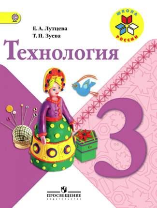 Лутцева, технология, 3 класс Учебник, Шкр