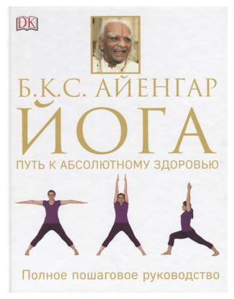 Книга Йога. Путь к абсолютному здоровью