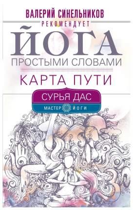 Книга Йога простыми Словам и карта пути