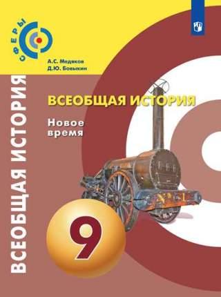 Медяков, Всеобщая История, Новое Время, 9 класс Учебник