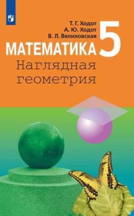 Ходот. Математика. наглядная Геометрия. 5 класс. Учебник.