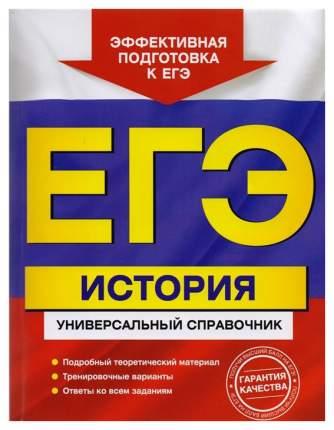 ЕГЭ, История, Универсальный справочник