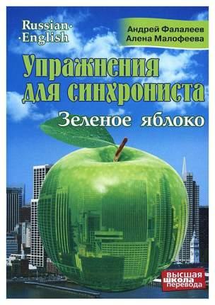Упражнения для Синхрониста. Зеленое Яблоко