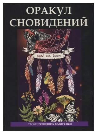 Книга Оракул Сновидений