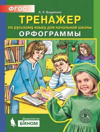 Бодрягина. тренажер по Русскому Языку 2-4 кл. Орфограммы. (Бином). (Фгос).