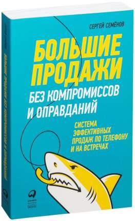 Книга Большие продажи без компромиссов и оправданий: Система эффективных продаж по теле...