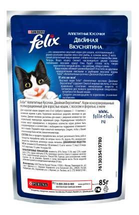 Влажный корм для кошек Felix Двойная вкуснятина, лосось, рыба, 85г