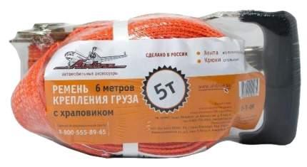 Стропа для крепления груза Airline AS-T-09