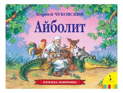 Книжка-Игрушка Росмэн Айболит