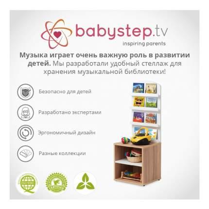 Стеллаж для хранения игрушек Babystep Праздник 1100 для музыкальной библиотеки