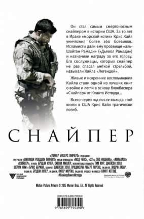 Снайпер, Автобиография Самого Смертоносного Снайпера Xxi Века