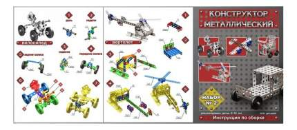 Конструктор металлический набор №2 300 деталей Тридевятое царство