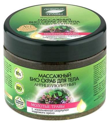 Био-скраб для тела Добрые травы массажный Молотые травы 300 мл