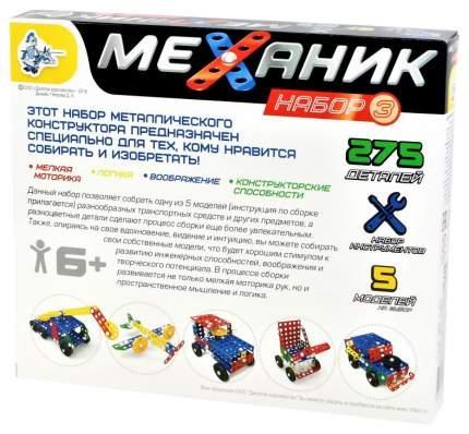 Конструктор металлический Десятое Королевство 02084ДК Механик 3 275 деталей
