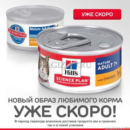 Консервы для кошек Hill's Science Plan Active Longevity Mature Adult 7+, курица, 82г