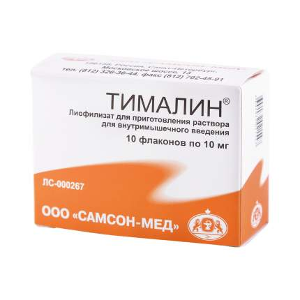Тималин лиофилизат 10 мг 10 шт.
