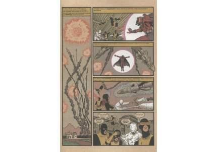 Графический роман Эд Пискор - Люди Икс, Великий замысел №2 (Циклоп)