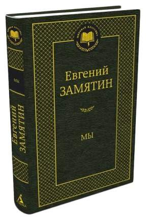 Книга Роман Мы