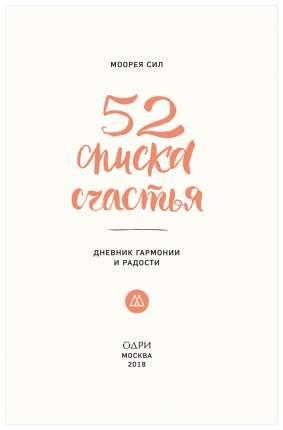 Блокнот Эксмо Сил Моорея «52 списка счастья. Дневник гармонии и радости»