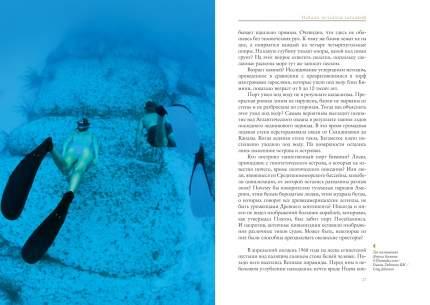 Великие тайны Океанов. Атлантический Океан. Индийский Океан
