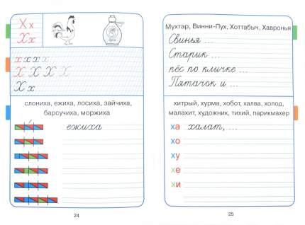 Рт прописи к Азбуке Горецкого 1 кл. В 4-Х Частях. (Фгос) Воронина.