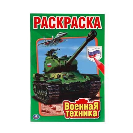 "Первая раскраска Умка ""Военная техника"" малый формат 212122"
