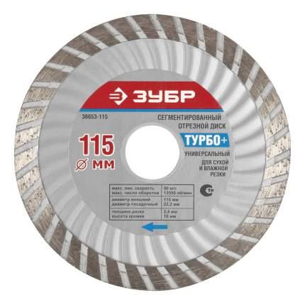 Отрезной диск по камню для угловых шлифмашин Зубр 36653-115