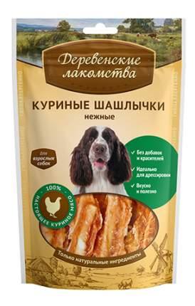 Лакомство для собак Деревенские лакомства куриные шашлычки, 90г