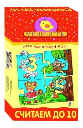Семейная настольная игра Дрофа-Медиа Считаем до 10 (новый дизайн)