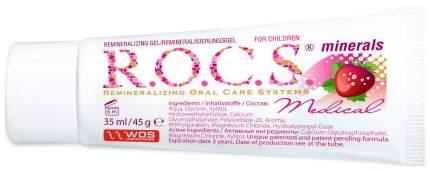 Бальзам для десен R.O.C.S. Medical Minerals для детей cо вкусом клубники 45 г