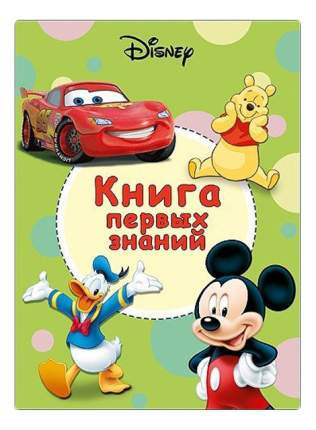 Книжка проф-Пресс Disney. книга первых Знаний