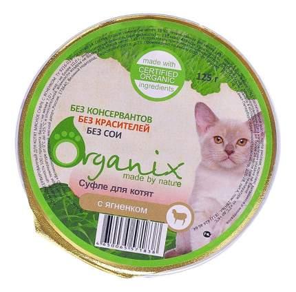 Консервы для котят Organix, ягненок, 125г