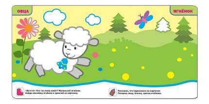 Книжка Мозаика-Синтез Школа Семи Гномов Малыш. Мамы и Детки