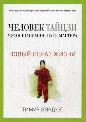 Человек тайцзи, Чжан Шаньмин, Путь мастера