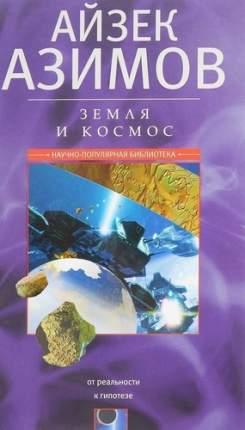 Книга Земля и космос. От Реальности к Гипотезе