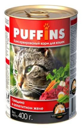 Консервы для кошек Puffins, говядина, 20шт, 400г